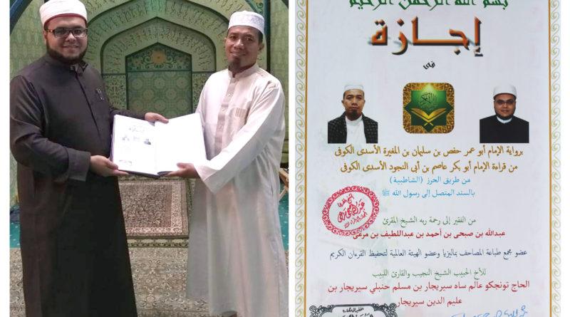 Guru Tahfizh Yayasan Islamic Centre Sumatera Utara Mendapat Sanad Tahfizh